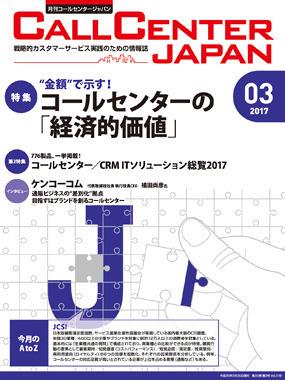 コールセンタージャパン 2017年3...
