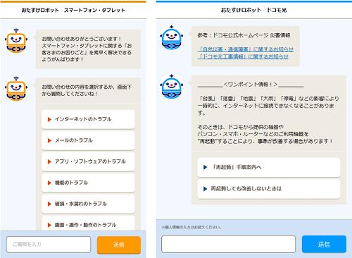 NTTドコモ、お客様サポートのチャットボットに「AMY AGENT」を採用。